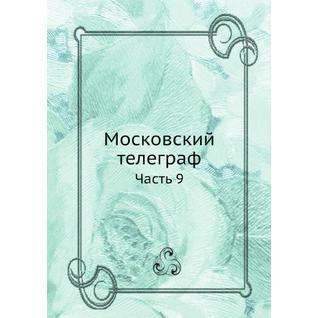 Московский телеграф (ISBN 13: 978-5-517-93426-0)