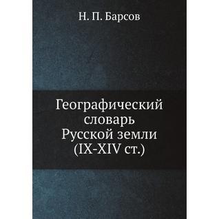 Материалы для историко-географического словаря России (Автор: Н. П. Барсов)