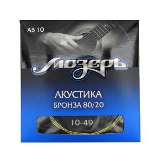 Струны для акустической гитары МОЗЕРЪ бронза 10-49 Мозеръ