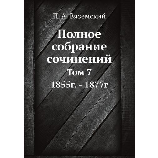 Полное собрание сочинений (Автор: П. А. Вяземский) 38716387