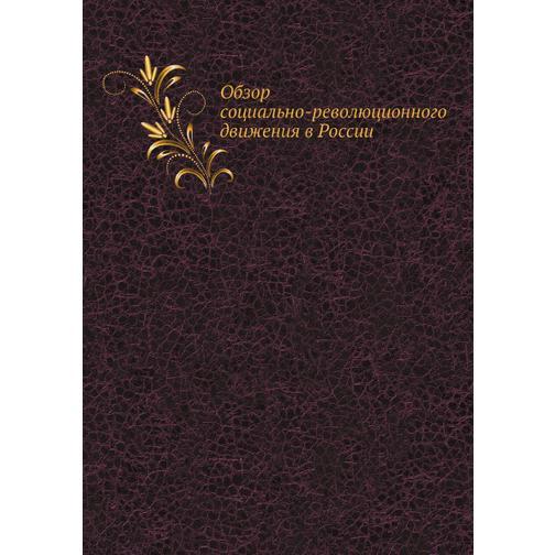Обзор социально-революционного движения в России 38732435
