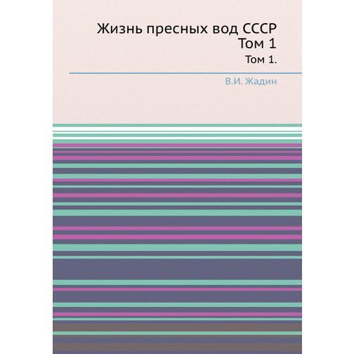 Жизнь пресных вод СССР 38734492
