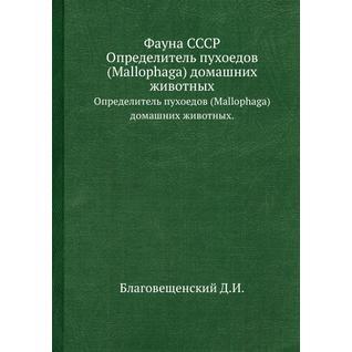 Фауна СССР. (Автор: Благовещенский Д.И.)