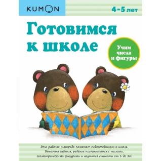 Тору Кумон. Книга KUMON. Готовимся к школе. Учим числа и фигуры, 978-5-00057-606-918+