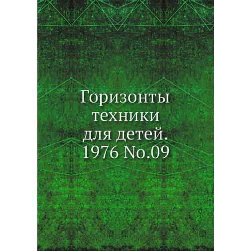 Горизонты техники для детей. 1976 Т.09 38717319