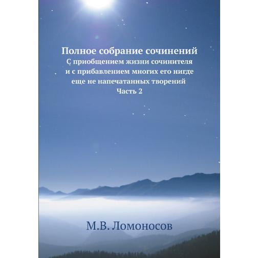 Полное собрание сочинений (ISBN 13: 978-5-458-25039-9) 38717465