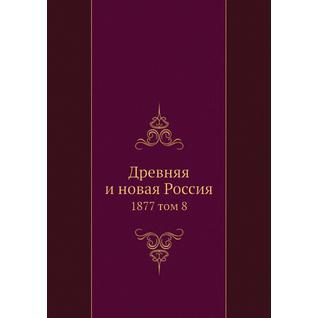 Древняя и новая Россия (ISBN 13: 978-5-517-92999-0)