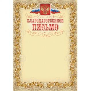 Благодарственное письмо герб и флаг,рамка лавровый лист,А4,КЖ-159,15шт/уп.