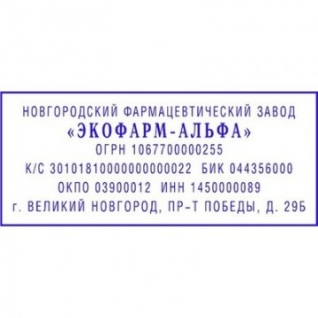 Штамп самонаборный пласт. 8/6стр. Pr.C50-Set-F 69х30 рам.(ан. 4927/DB,4928/