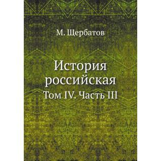 История российская (Издательство: Нобель Пресс)