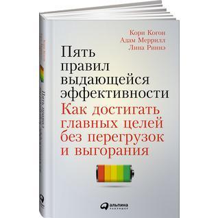 Кори Когон, Адам Меррилл, Лина. Книга Пять правил выдающейся эффективности. Как достигать главных целей без перегрузок и выгорания, 978-5-18+