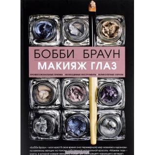 Бобби Браун. Книга Бобби Браун. Макияж глаз, 978-5-699-83598-018+