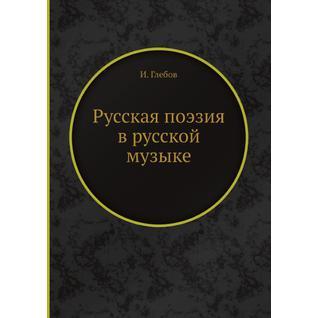 Русская поэзия в русской музыке