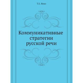 Коммуникативные стратегии русской речи