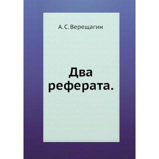 Два реферата (Автор: А.С. Верещагин)