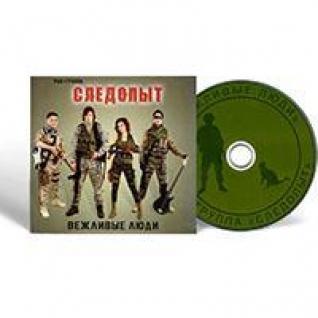 """CD рок-группа """"Следопыт"""" - Вежливые люди"""