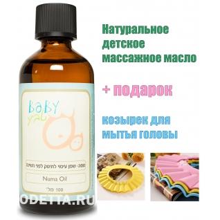 Детское массажное масло NUMA для младенцев с первых дней жизни
