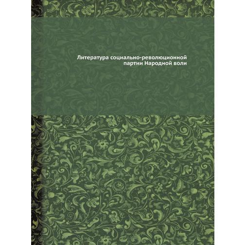 Литература социально-революционной партии Народной воли 38732443