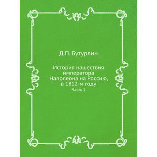 История нашествия императора Наполеона на Россию, в 1812-м году (Издательство: Нобель Пресс)