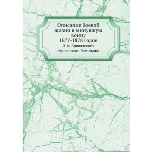 Описание боевой жизни в минувшую войну 1877-1878 годов (ISBN 13: 978-5-458-23985-1) 38716636