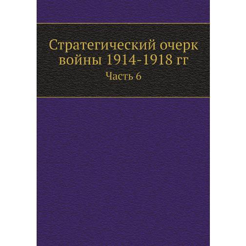 Стратегический очерк войны 1914-1918 гг. 38717283