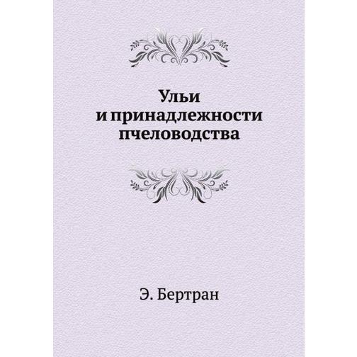 Ульи и принадлежности пчеловодства 38717390