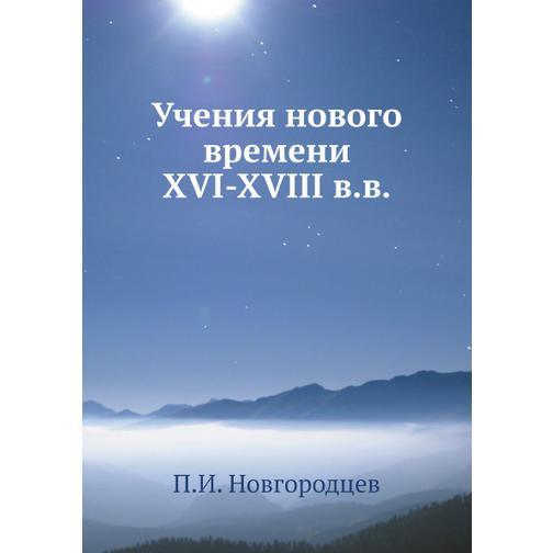 Учения нового времени XVI-XVIII в.в. 38716347