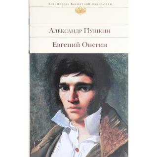 Пушкин А.С.. Книга Пушкин. Евгений Онегин, 978-5-699-81352-018+