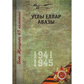 Великая Отечественная война. Том 8. На татарском языке