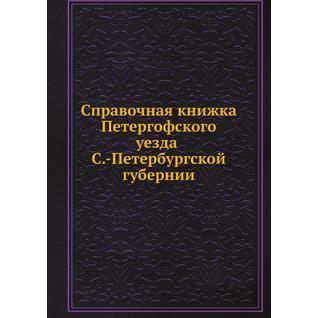 Справочная книжка Петергофского уезда С.-Петербургской губернии