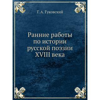 Ранние работы по истории русской поэзии XVIII века
