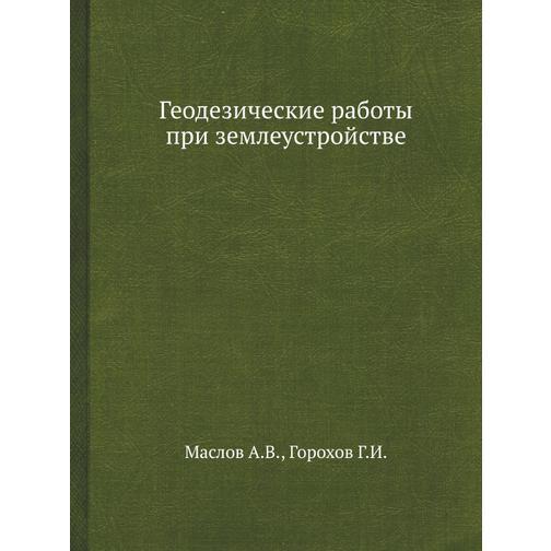 Геодезические работы при землеустройстве 38734726