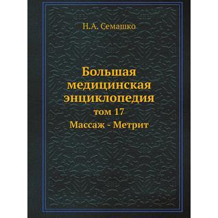 Большая медицинская энциклопедия (ISBN 13: 978-5-458-23098-8)