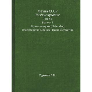Фауна СССР. Жесткокрылые