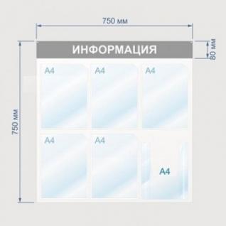 Стенд информационный Информация, 6 отд., 750х750, синий, настенный