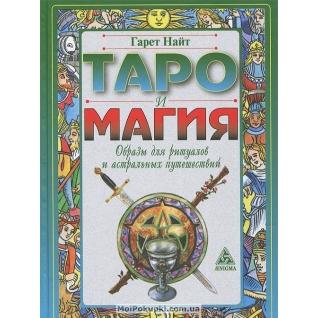 Гарет Найт. Книга Таро и магия. Образы для ритуалов и астральных путешествий, 978-5-94698-105-718+