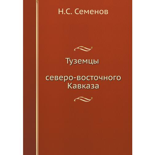 Туземцы северо-восточного Кавказа (Автор: Н.С. Семенов) 38716343