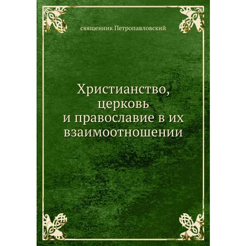 Христианство, церковь и православие в их взаимоотношении 38753294