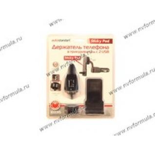 Держатель в прикуриватель со специальным липким креплением (Sticky Pad) USBx2 AUTOSTANDART 103315