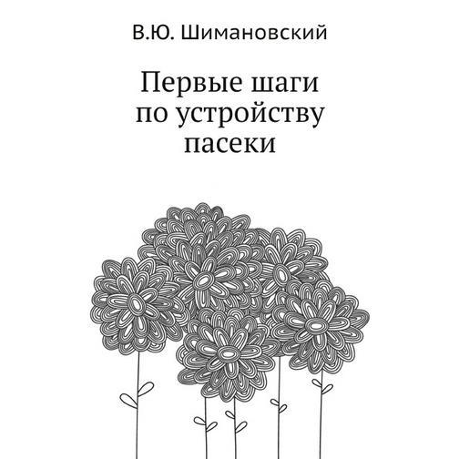 Первые шаги по устройству пасеки (Издательство: ЁЁ Медиа) 38733417