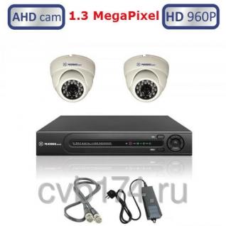 Готовый комплект на 2 купольные камеры (Качество 960P/1,3 МегаПикселя)MT-AHD960PD2