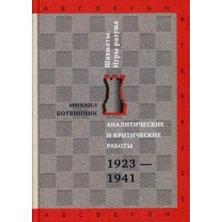 Михаил Ботвинник. Аналитические и критические работы. 1923-1941 годы, 978-5-386-08566-7