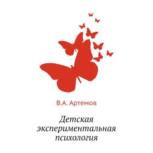 Детская экспериментальная психология (ISBN 13: 978-5-458-24339-1) 38716794