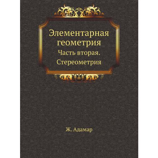 Элементарная геометрия (ISBN 13: 978-5-458-25327-7) 38717608