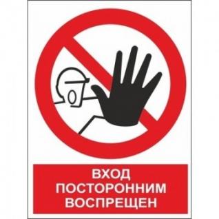 Знак безопасности ZK099 Вход посторонним запрещен (пластик,200х250)