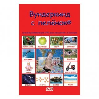 Лучший развивающий диск для детей с 6 месяцев (звук), русская версия Вундеркинд с пеленок