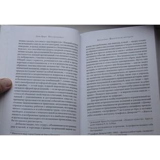 Дени Крузе. Нострадамус, 978-5-89059-213-2