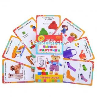 Развивающие карточки 0+ Первые слова Росмэн