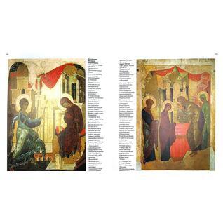 Кондаков Н.П.. Русская икона (подарочное издание), 978-5-699-64594-7