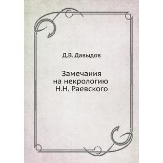 Замечания на некрологию Н.Н. Раевского